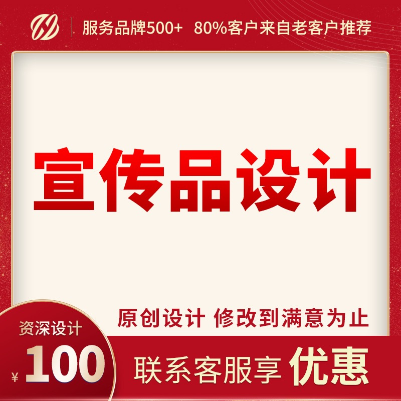 海报杂志易拉宝灯箱车身易拉宝文化墙多媒体户外广告宣传品设计
