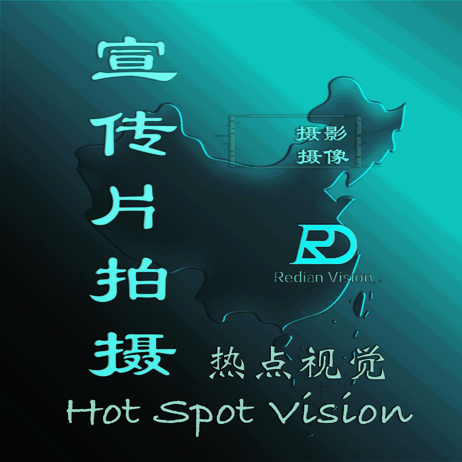 北京热点视觉宣传片拍摄视频摄影电商展示视频制作美食拍摄影服务
