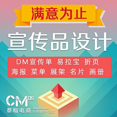 企业DM宣传单 易拉宝 折页 海报 菜单 展架 名片 画册