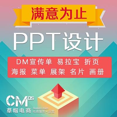 PPT设计路演PPT制作/美化项目ppt演示汇报模板H5设计