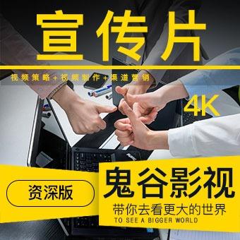 鬼谷影视宣传片制作企业宣传片制作4k宣传片拍摄制作剪辑配音