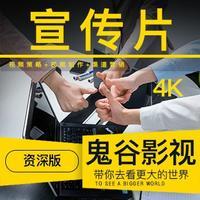 鬼谷影视 宣传片 制作企业 宣传片 制作4k 宣传片 拍摄制作剪辑配音