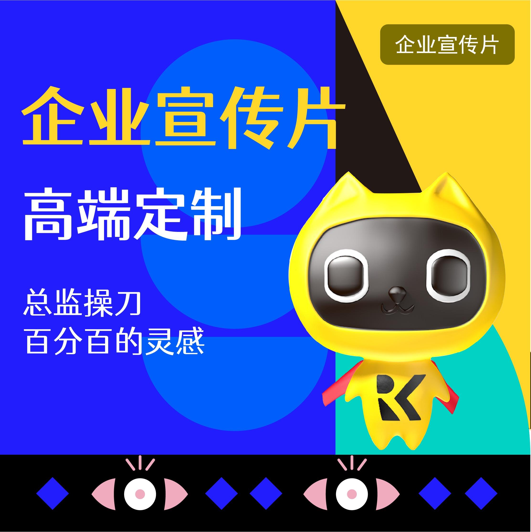 【宣传片】企业产品广告TVC品牌形象宣传片拍摄剪辑包装<hl>电商</hl>短