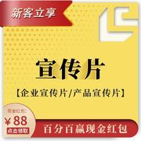 企业宣传片制作产品宣传片拍摄政企形象展示公司TVC广告片包装