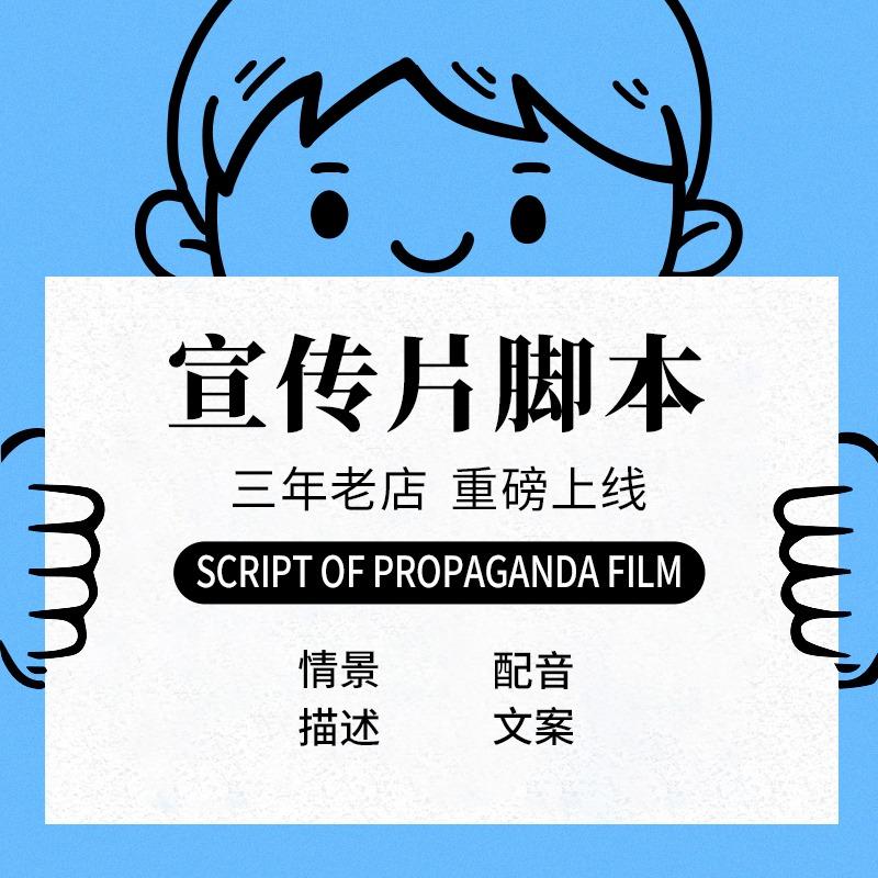 宣传片脚本 商业片脚本 短视频脚本 抖音