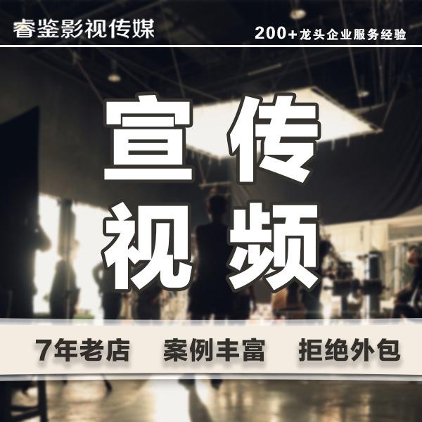 【产品 宣传片 】企业政府产品广告片制作拍摄后期剪辑特效抖音视频