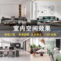 室内家装工装办公室酒店服装店售楼部设计别墅复式3D效果图渲染