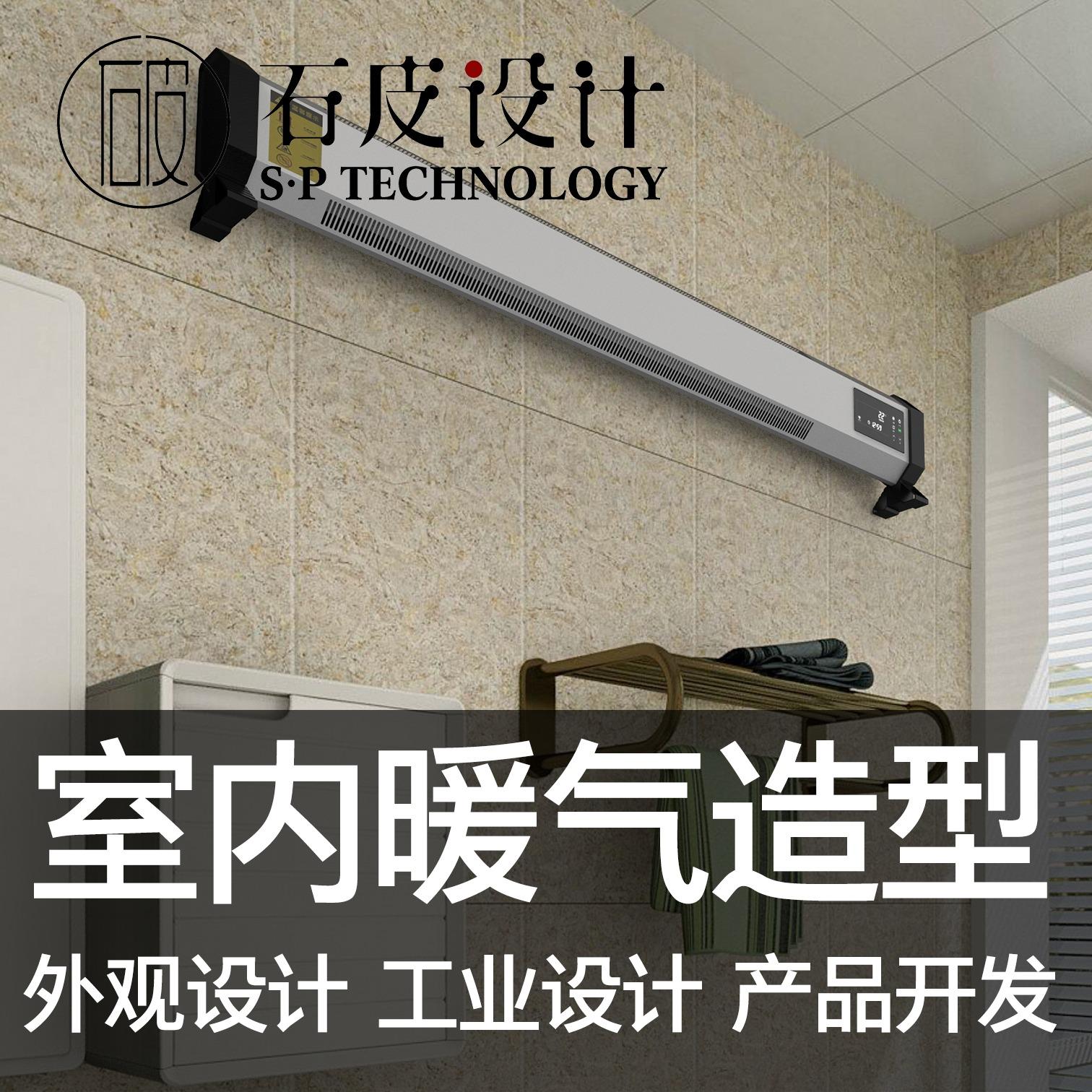 家电取暖设备外观设计工业设计结构开发产品设计家居家电外观设计