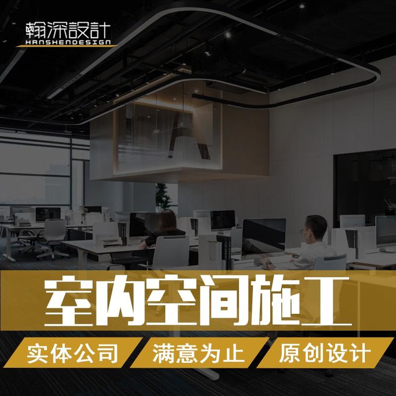 办公楼办公室设计/园区设计/工作室空间设计室内设计施工一体