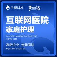 智慧医疗|护理系统|造口护理|陪诊|雾化吸入软件app定制