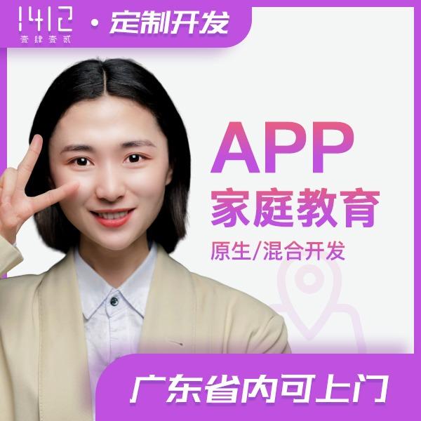【教育 app开发】-家庭教育app定制开发/原生/混合开发