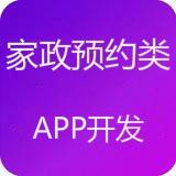 家政预约小程序/家政服务/师傅上门预约公众号APP开发