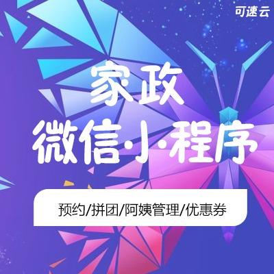 家政预约服务 微保姆/护理/保姆/钟点工/月嫂/微信小程序开