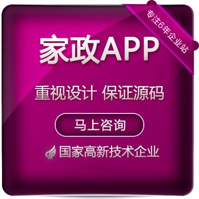 原生家政app开发求职招聘APP开发安卓高端app定制开发