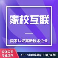 【教育APP定制开发】家校互联app|智慧校园app