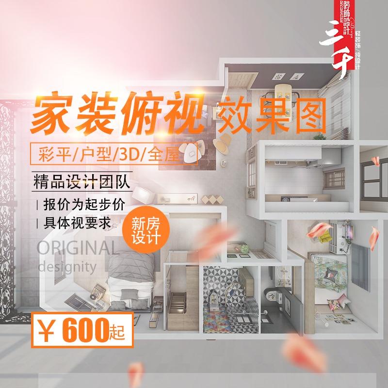 家装俯视图室内设计效果图设计制作 鸟瞰新房家装修室内彩平图