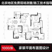 平面方案设计 中式风格 现代简约风格  北京地区提供现场测量
