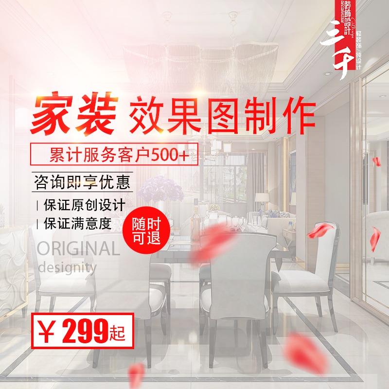 新房装修设计厨房卫生间卧室家装客餐厅装修效果图制作 三千设计