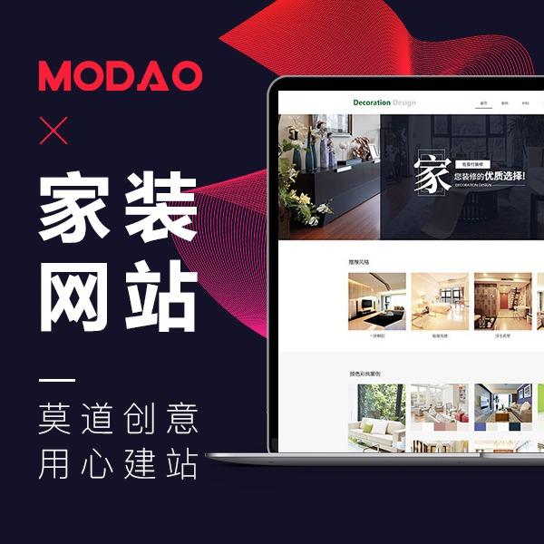 家装公司网站建设/室内设计/装修公司/公装公司网站制作开发
