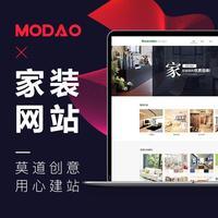 家装公司网站建设/室内设计/装修公司/公装公司网站制作 开发