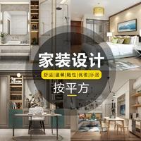 室内样板房新房二手房装修别墅房屋自建房家装 设计 平面方案