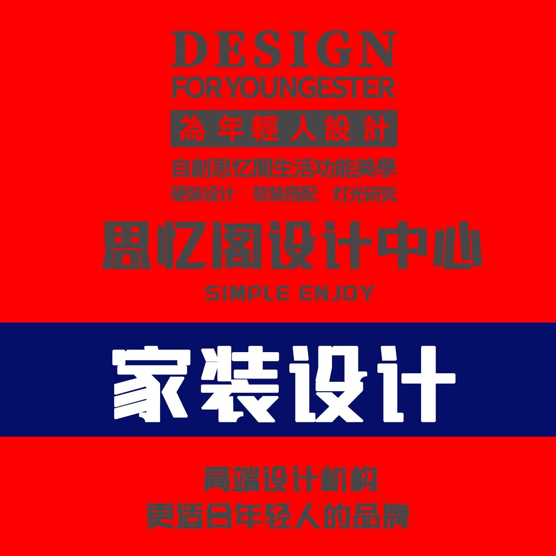 别墅设计自建房设计复式跃层室内装修设计室内设计效果图设计家装
