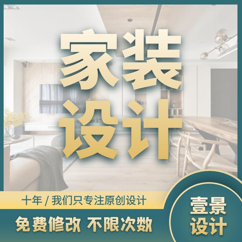 新中式家装设计室内设计家装效果图设计自建房设计<hl>装修</hl>别墅<hl>新房</hl>