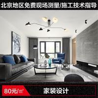 家装设计 中式风格 现代简约风格 欧式风格 北京地区提供现场
