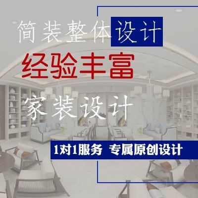家装 设计 、装潢 设计 、装修效果图