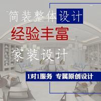 家装设计、装潢设计、装修效果图