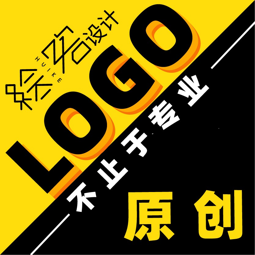 公司企业品牌logo图文字体商标卡通原创logo设计