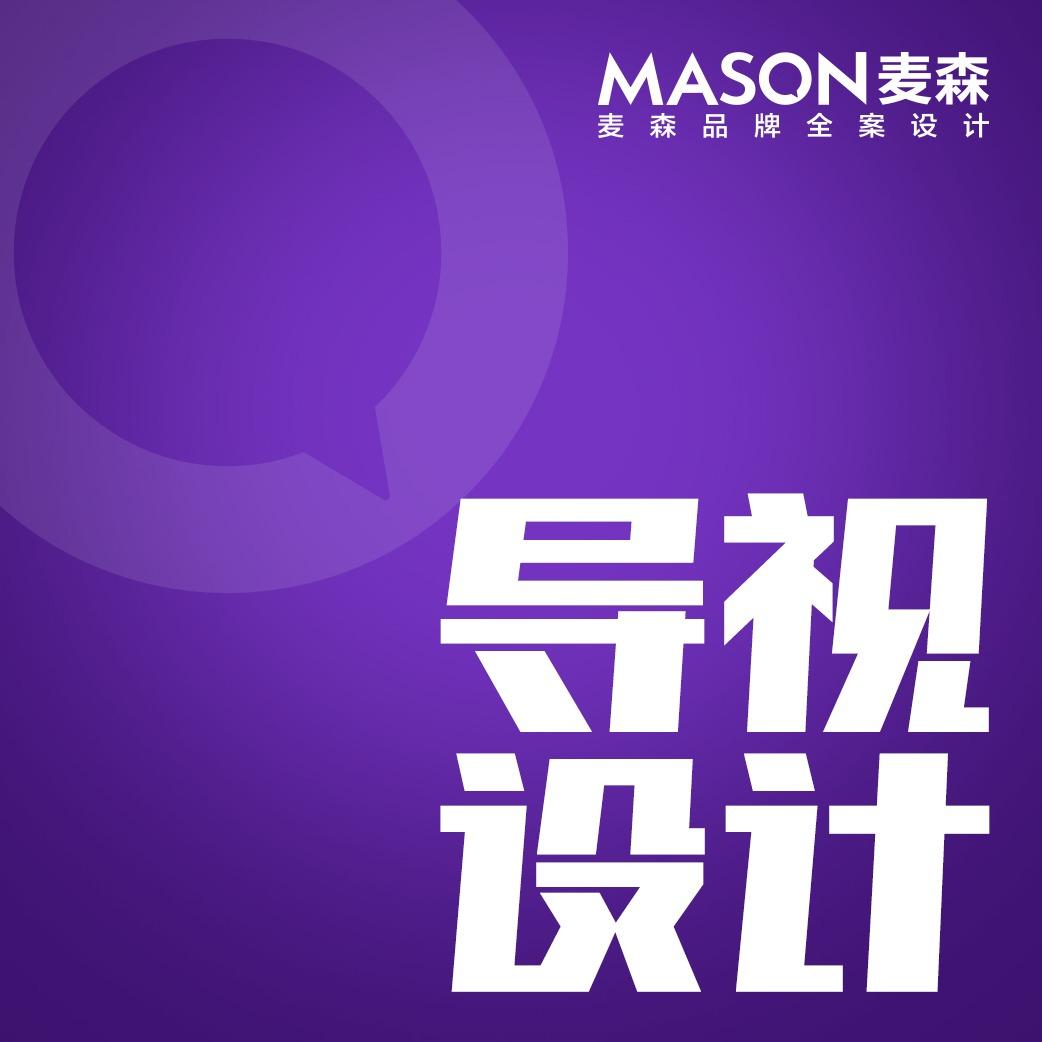 【麦森全案】旅游景区/医院政府/商场/导视VIS系统LOGO
