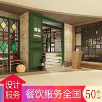 餐厅装饰设计空间效果图施工图软装设计施工