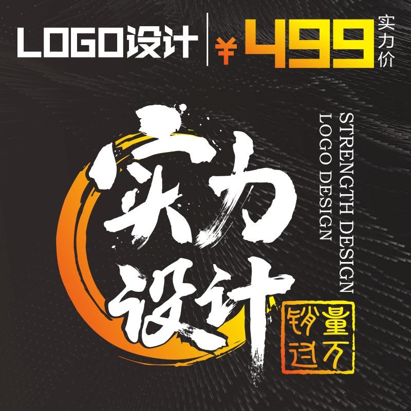 【实力设计】logo设计标志平面公司图标英文商标企业餐饮品牌