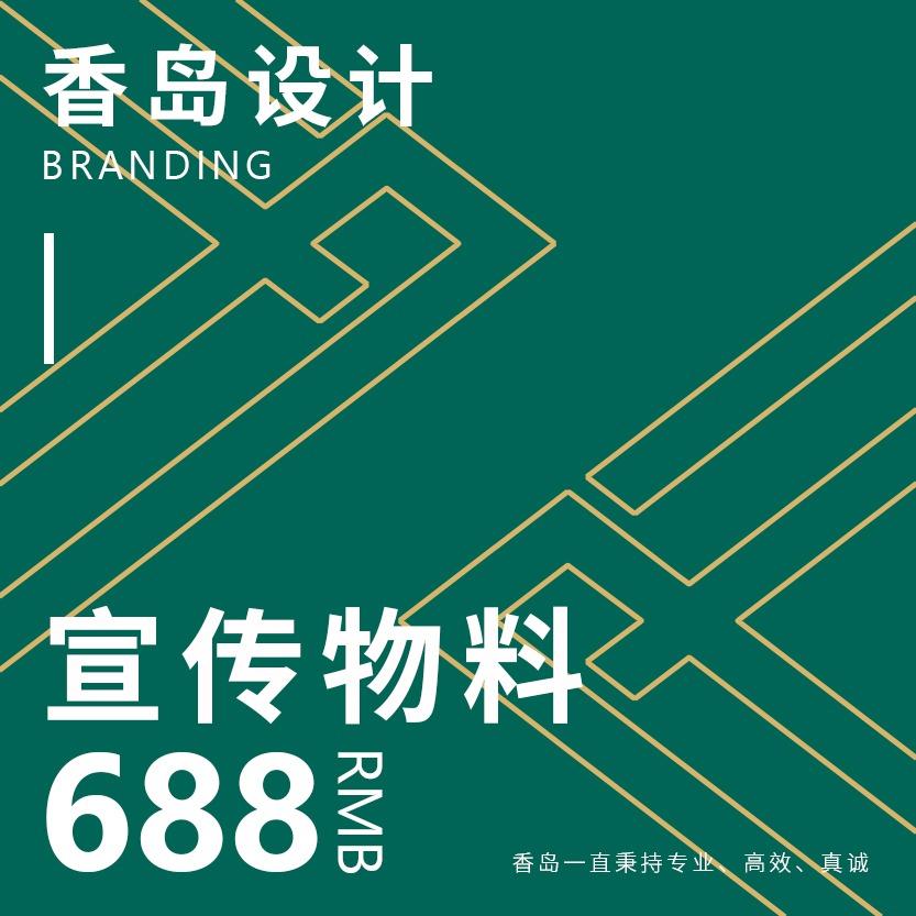 宣传物料 设计 /画册/海报/宣传单/折页/三折页/易拉宝/广告