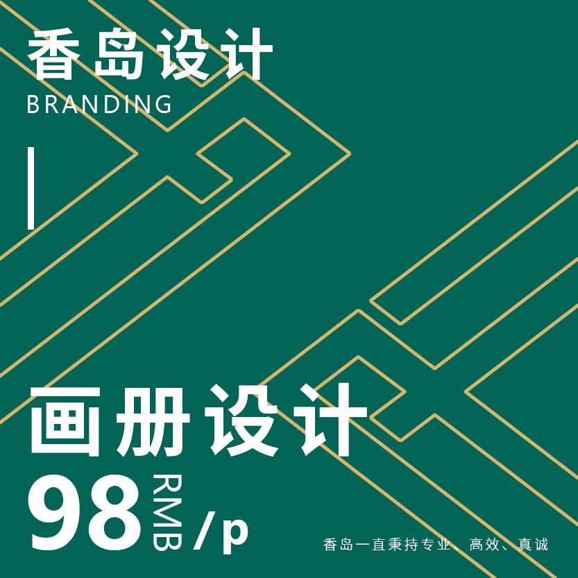 画册 设计 /产品画册/企业形象 宣传品 /创意宣传画册/公司画册