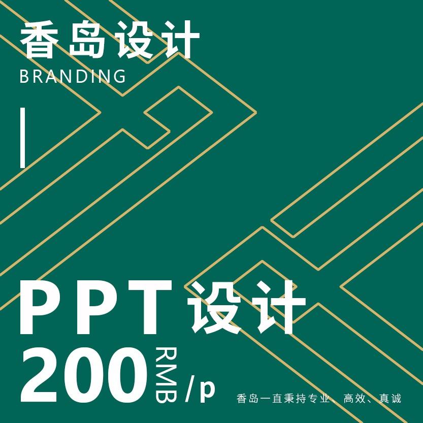 PPT设计/PPT定制/PPT美化/汇报/路演/简历/模板