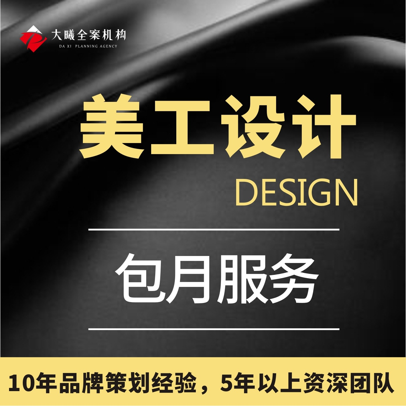 大曦全案机构图片处理海报 设计 电商微商美工 设计 (包月服务)