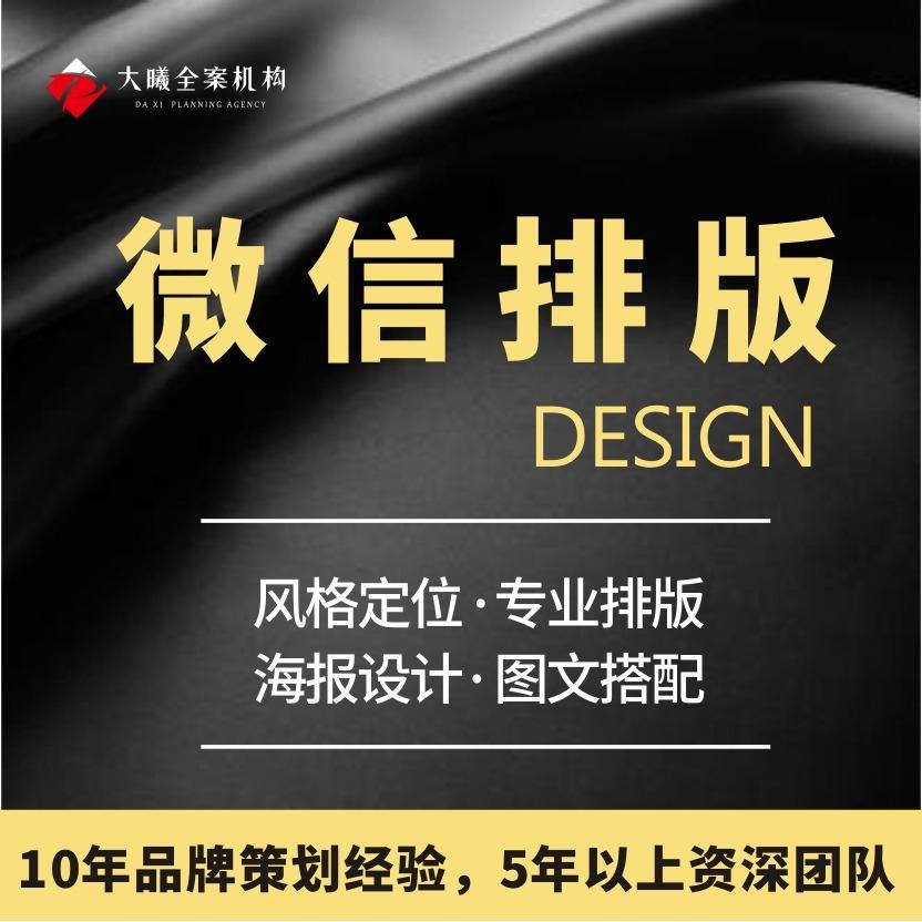 微信编辑微信排版微信代运营修改润色微信海报设计产品软文排版