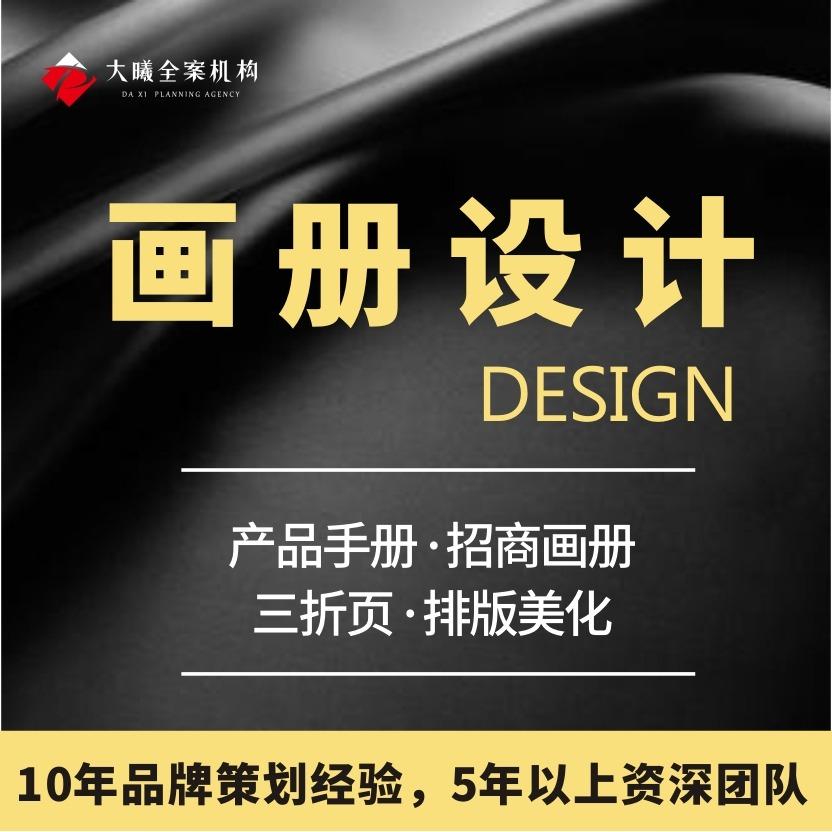 餐饮教育科技美容产品手册起亚公司宣传册 设计 招商手册画册 设计