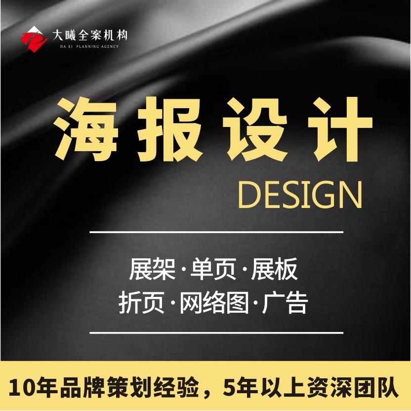 三折页宣传册DM单海报设计广告设计台历画册展架活动单页设计
