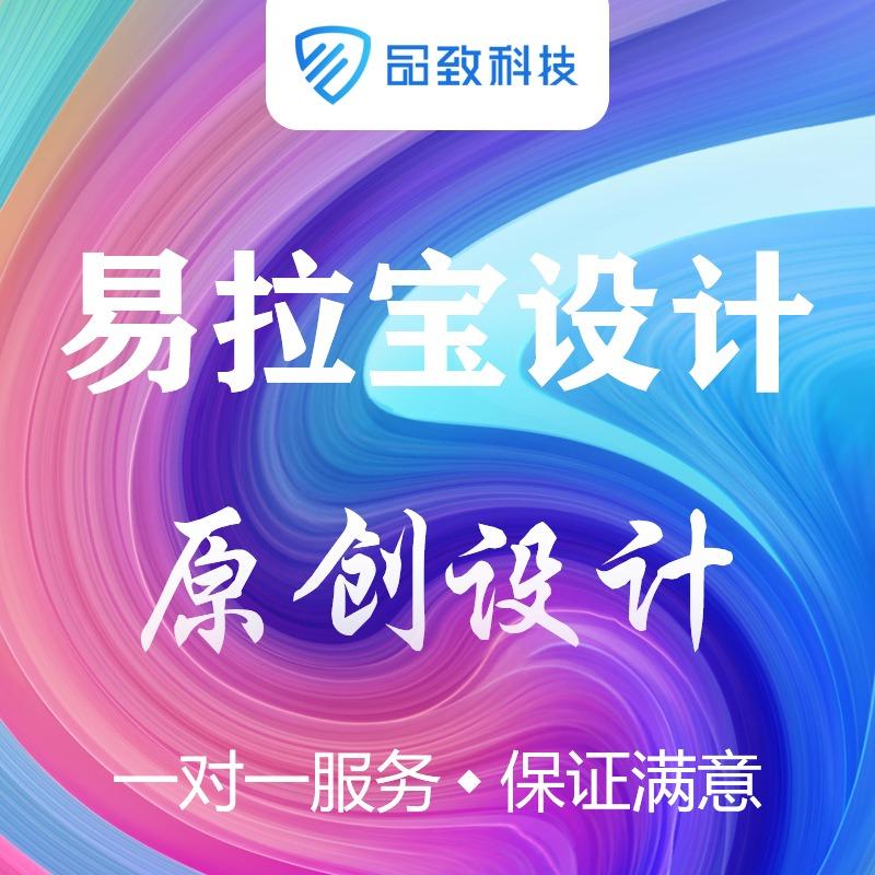 【易拉宝原创设计】户外广告设计|X展架|创意设计|电梯海报