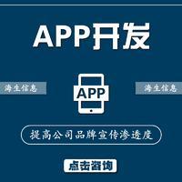 APP开发|app外包|php软件定制开发|app定制开发