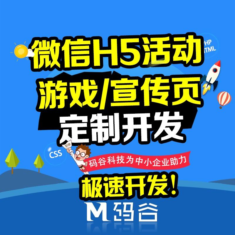 码谷科技|微信H5活动宣传游戏定制开发|微信小游戏开发