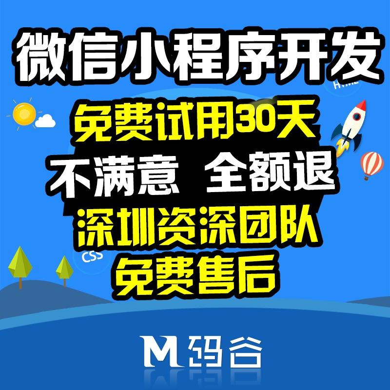 微信小程序定制开发公众号开发微商城外卖餐饮跑腿拼车小说分销