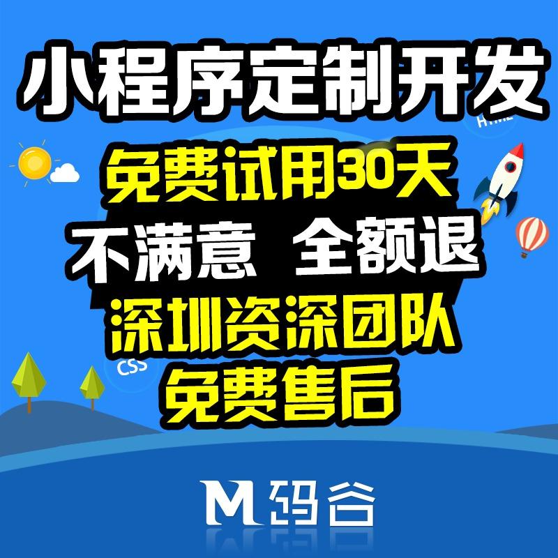 微信小程序开发微商城分销跑腿拼团小程序定制开发微信公众号开发