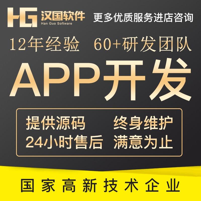 app开发/电商商城app/社交聊天交友/点餐外卖app开发