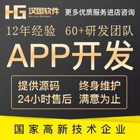 app定制 开发 -民宿酒店/管理 软件 -电商app-房产系统 开发