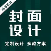 电子书封面 设计 企业手册产品说明书宣传册 设计 菜单菜谱纪念册定制