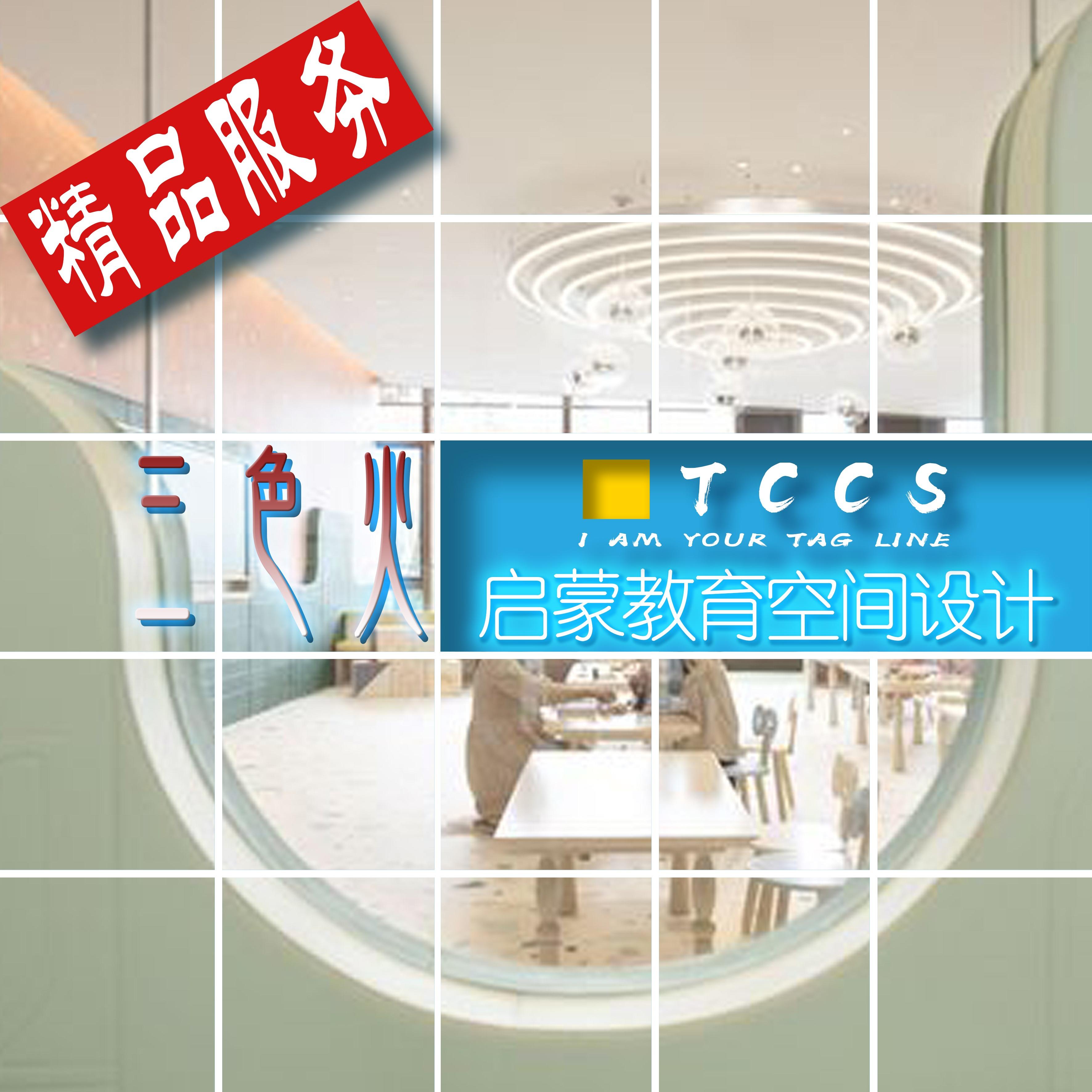 儿童启蒙教育空间设计公装设计室内设计装修设计空间设计公装服务